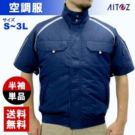 空調服 半袖 メンズ 空調服 服のみ 作業着 ブルゾン 半袖 単品 (ファンなし) グレー/ブルー/ネイビー M/L/LL/3L AZ1798 アイトス
