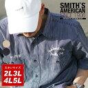 大きいサイズ メンズ シャツ 半袖 SMITH'S AMERICAN【キングサイズ 2L 3L 4L 5L マルカワ ブランド スミスアメリカン ツイル 無地 ...