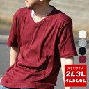 大きいサイズ メンズ Tシャツ 半袖 Vネック 編み柄 ストライプ【キングサイズ 2L 3L 4L 5L 6L マルカワ シンプル きれいめ 清潔感 モノトーン 黒 ブラック トリコロール 無地】