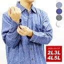 大きいサイズ メンズ 起毛 無地 長袖 シャツ【キングサイズ 2L 3L 4L 5L マルカワ シンプル きれいめ 清潔感】