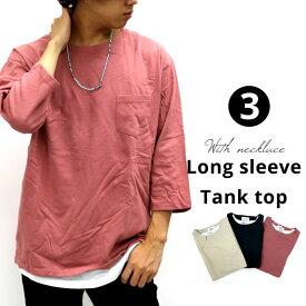 Tシャツ メンズ ロング丈 タンクトップ ゆるtシャツ ビッグtシャツ 半袖 レイヤード カットソー ネックレス付き セット【マルカワ セット レイヤード 無地 カジュアル XL LL メンズ カットソー】