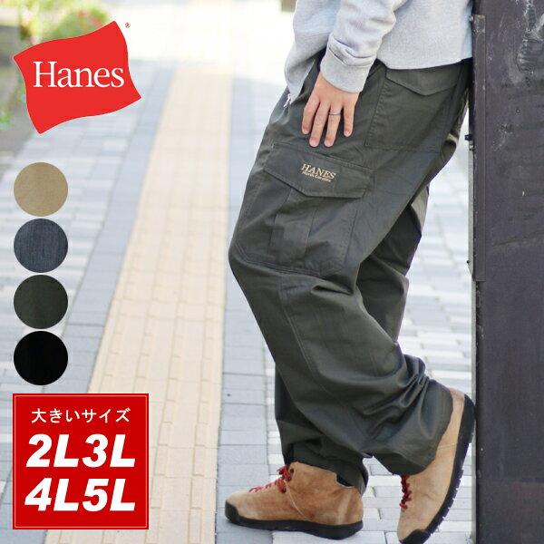 Hanes カーゴパンツ メンズ 大きいサイズ カーゴ パンツ グレー/ブラック/ベージュ/カーキ 2L/3L/4L/5L