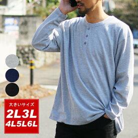 Tシャツ メンズ 春 ワッフル グレー/ブラック/ネイビー 2L/3L/4L/5L/6L