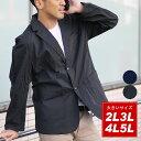 全品送料無料 ジャケット ストレッチ 大きいサイズ メンズ 春 撥水 ブラック/ネイビー 2L/3L/4L/5L