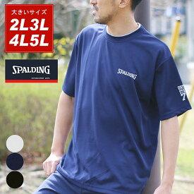 スポルディング Tシャツ 大きいサイズ メンズ 夏 吸汗速乾 ドライ ホワイト/ブラック/ネイビー 2L/3L/4L/5L