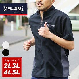 スポルディング Tシャツ 大きいサイズ メンズ 夏 ハーフジップ 吸汗速乾 ホワイト/ブラック 2L/3L/4L/5L