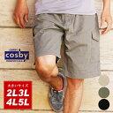 cosby ハーフパンツ 大きいサイズ メンズ 夏 カーゴ ツイル ブラック/ベージュ/カーキ 2L/3L/4L/5L