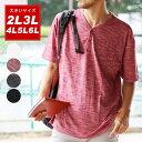 Tシャツ ヘンリーネック 大きいサイズ メンズ 夏 無地 半袖 ホワイト/チャコール/ワイン/ネイビー 2L/3L/4L/5L/6L