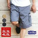 cosby カーゴパンツ 大きいサイズ メンズ 夏 ハーフ パンツ チャコール/ブラック/ベージュ 2L/3L/4L/5L