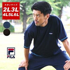 全品送料無料 フィラ 上下 大きいサイズ メンズ 夏 セット 半袖 ブラック/ネイビー 2L/3L/4L/5L/6L