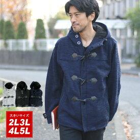 ダッフル コート 大きいサイズ メンズ 秋 冬 裏起毛 ニット グレー/ブラック/ネイビー 2L/3L/4L/5L