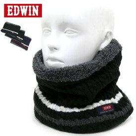 EDWIN ネックウォーマー メンズ 冬 裏ボア アクリル100% グレー/ブラック/ネイビー