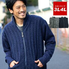 アウター セーター 大きいサイズ メンズ 冬 裏 ボア ブラック/ネイビー 3L/4L