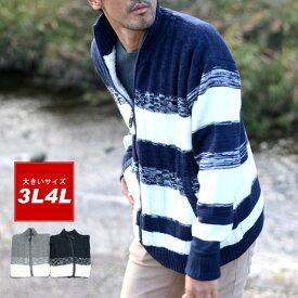 全品送料無料 アウター セーター 大きいサイズ メンズ 冬 裏 ボア グレー/ネイビー 3L/4L