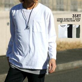 Tシャツ メンズ 春 9分袖 無地 ビッグ シルエット 長袖 ポケット 付き ロング タンクトップ ネックレス 付き ホワイト/ブラック/ベージュ/オリーブ M/L/LL
