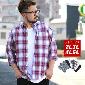 シャツ 7分袖 大きいサイズ メンズ 春 夏 チェック ストライプ 全8色 2L/3L/4L/5L