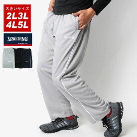 スポルディング パンツ 大きいサイズ メンズ ジャージ 吸汗速乾 グレー/ブラック/ネイビー 2L/3L/4L/5L