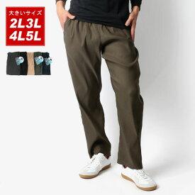 全品送料無料 ストレッチ パンツ 大きいサイズ メンズ 吸汗速乾 レギンス チャコール/グレー/ブラック/ベージュ/グリーン/ネイビー 2L/3L/4L/5L