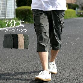 カーゴパンツ メンズ 7分丈 無地 グレー/ブラック/ベージュ/カーキ M/L/LL