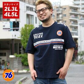 76Lubricants Tシャツ 大きいサイズ メンズ 夏 半袖 プリント ホワイト/ブルー/ブラック/ネイビー 2L/3L/4L/5L