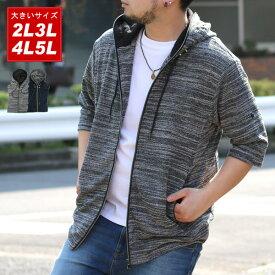 5分袖 パーカー 大きいサイズ メンズ 春 夏 フル ジップ グレー/ネイビー 2L/3L/4L/5L