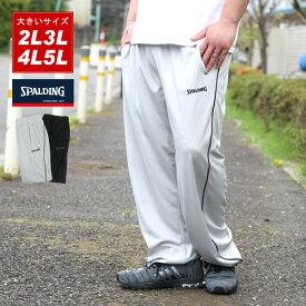 スポルディング パンツ 大きいサイズ メンズ 春 夏 ロング 吸汗速乾 グレー/ブラック 2L/3L/4L/5L