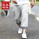 7分丈 ショートパンツ 大きいサイズ パンツ メンズ 夏 麻混 ロールアップ ブラック/ベージュ/グリーン/ネイビー/ヒッコリー/ストライプ 2L/3L/4L/5L