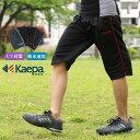 ケイパ ハーフパンツ メンズ 夏 6分丈 吸水速乾 UVカット ショートパンツ グレー/ブラック/レッド/ネイビー M/L/LL