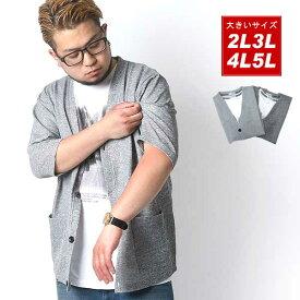 全品送料無料 カーディガン 5分袖 大きいサイズ メンズ 春 夏 アンサンブル セット グレー/チャコール 2L/3L/4L/5L
