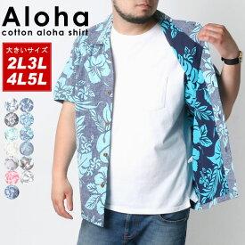 全品送料無料 アロハ シャツ 大きいサイズ メンズ 夏 オープンカラー 綿 全13色 2L/3L/4L/5L