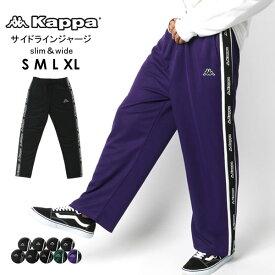 カッパ ジャージパンツ メンズ 秋 サイドライン ジャージ ブラック/レッド/グリーン/パープル S/M/L/XL