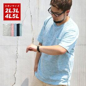 Tシャツ 大きいサイズ メンズ 夏 杢 無地 抗菌防臭 消臭 半袖 ポケット 付き グレー/レッド/グリーン/ブルー/ネイビー 2L/3L/4L/5L