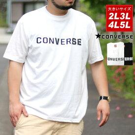 コンバース Tシャツ 大きいサイズ メンズ 夏 ロゴ プリント ホワイト/ブラック 2L/3L/4L/5L