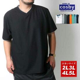 cosby Tシャツ 大きいサイズ メンズ 夏 Vネック 吸汗速乾 ホワイト/グレー/チャコール/ブラック/オレンジ/グリーン/ブルー/ネイビー 2L/3L/4L/5L