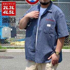 全品送料無料 SMITH'S AMERICAN ワークシャツ 大きいサイズ メンズ 夏 ツイル ヒッコリー 半袖 ホワイト/ネイビー 2L/3L/4L/5L