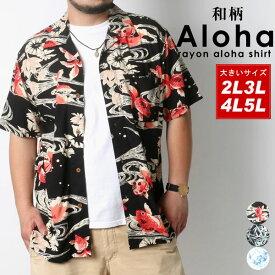 全品送料無料 アロハシャツ 大きいサイズ メンズ 夏 レーヨン 総柄 和柄 プリント 半袖 ホワイト/ブラック 2L/3L/4L/5L
