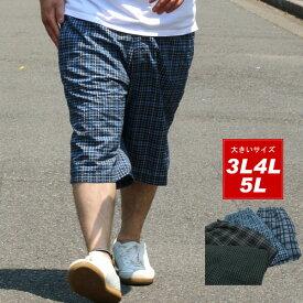 ショートパンツ チェック 大きいサイズ メンズ 夏 ハーフパンツ チャコール/ブラック/サックス/ブルー 3L/4L/5L