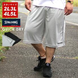 スポルディング ショートパンツ 大きいサイズ メンズ 夏 ハーフパンツ 吸汗速乾 グレー/ブラック 2L/3L/4L/5L