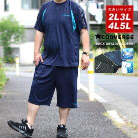 コンバース 上下 大きいサイズ メンズ 夏 Tシャツ ショートパンツ ブラック/ネイビー 2L/3L/4L/5L