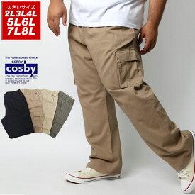 GERRY COSBY カーゴパンツ メンズ 大きいサイズ 2L 3L 4L 5L 6L 7L 8L
