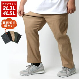 全品送料無料 レギンス パンツ 大きいサイズ メンズ 秋 裏起毛 無地 ストレッチ グレー/ブラック/ベージュ/グリーン 2L/3L/4L/5L