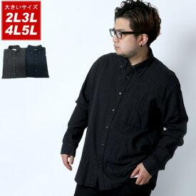ボタンダウンシャツ 大きいサイズ メンズ 秋冬 起毛 無地 長袖 ブラック/ネイビー 2L/3L/4L/5L【きれいめ カジュアル シンプル】