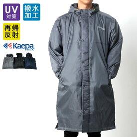 ケイパ ベンチコート メンズ 冬 裏ボアフリース 裏起毛 撥水加工 UVカット グレー/ブラック/ネイビー M/L/LL