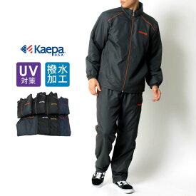 ケイパ 上下セット メンズ 冬 裏フリース 裏起毛 撥水加工 UVカット 長袖 セットアップ グレー/ブラック/ネイビー M/L/LL