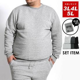 上下セット 大きいサイズ メンズ 冬 裏起毛 無地 長袖 セットアップ 収納袋付き グレー/ブラック 3L/4L/5L