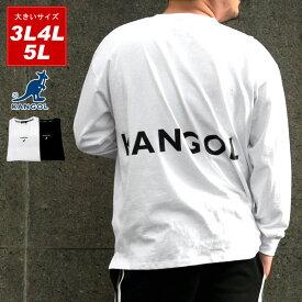 全品送料無料 カンゴール Tシャツ 大きいサイズ メンズ 春 バック ロゴ プリント 長袖 ホワイト/ブラック 3L/4L/5L