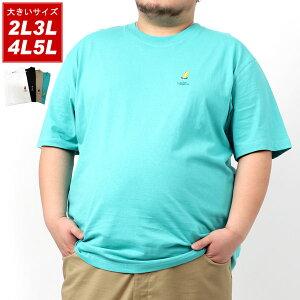全品送料無料 Tシャツ 大きいサイズ メンズ 夏 ワンポイント ロゴ 刺繍 半袖 ホワイト/ブラック/ベージュ/グリーン 2L/3L/4L/5L