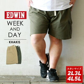 全品送料無料 EDWIN ハーフパンツ 大きいサイズ メンズ 夏 ツイル 無地 ショートパンツ カーキ/オリーブ 2L/3L/4L/5L