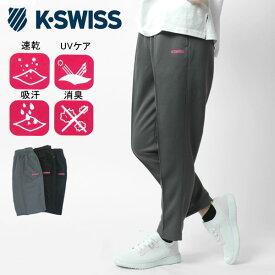 全品送料無料 K-SWISS ジャージパンツ レディース 春 ブリスター ジャージ 吸汗速乾 UVカット 消臭 グレー/ブラック/ネイビー M/L/LL