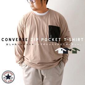 大きいサイズ メンズ Tシャツ CONVERSE コンバース 秋 無地 長袖 ポケット 付き ロンティー ロンT ロング ティーシャツ ポケットTシャツ ポケットT ポケT おしゃれ オシャレ 大人 ゆったり 大きい 大きめ メンズファッション 白 黒 綿 2L 3L 4L 5L トップス